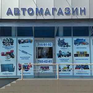 Автомагазины Нововоронежа