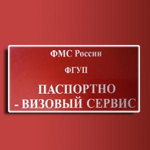 Паспортно-визовые службы Нововоронежа