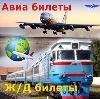 Авиа- и ж/д билеты в Нововоронеже