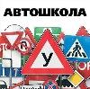 Автошколы в Нововоронеже