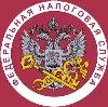 Налоговые инспекции, службы в Нововоронеже