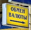 Обмен валют в Нововоронеже