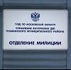 Отделения полиции в Нововоронеже
