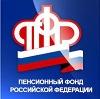 Пенсионные фонды в Нововоронеже