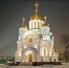 Религиозные учреждения в Нововоронеже