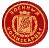 Военкоматы, комиссариаты в Нововоронеже