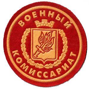 Военкоматы, комиссариаты Нововоронежа